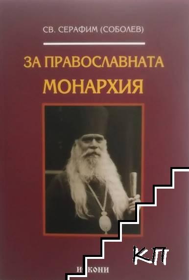 За православната монархия