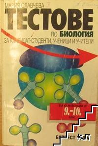 Тестове по биология за кандидат-студенти, ученици и учители върху материала за 9.-10. клас