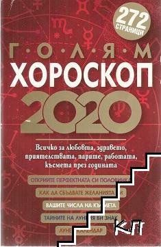 Голям хороскоп 2020