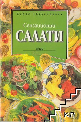 Сензационни салати