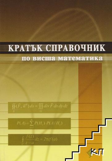 Кратък справочник по висша математика