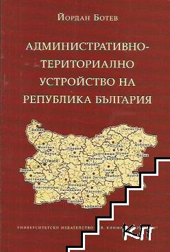 Административно-териториално устройство на Република България