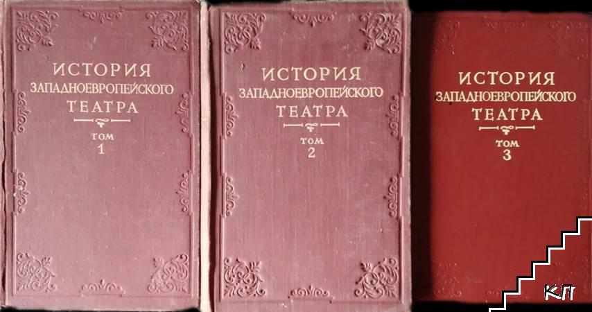 История западноевропейского театра. Том 1-3