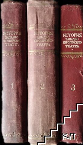 История западноевропейского театра. Том 1-3 (Допълнителна снимка 3)