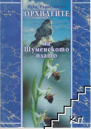 Орхидеите на Шуменското плато