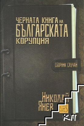 Черната книга на българската корупция