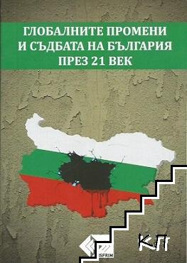 Глобалните промени и съдбата на България през 21. век