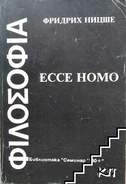 Ессе Hомо