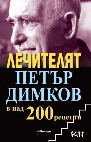 Лечителят Петър Димков в над 200 рецепти