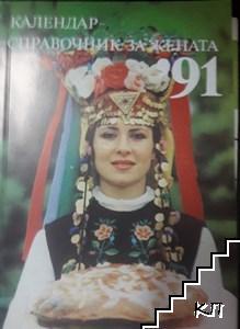 Календар-справочник за жената '91