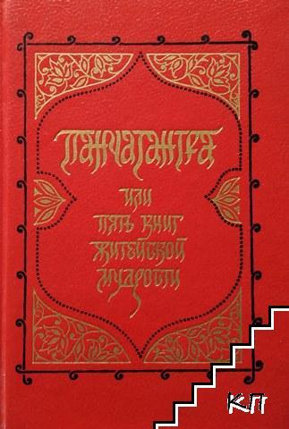 Панчатантра, или пять книг житейской мудрости