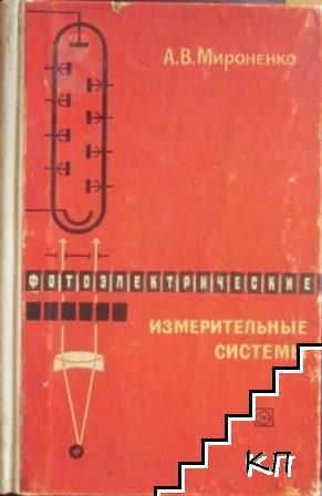 Фотоэлектрические измерительные системы