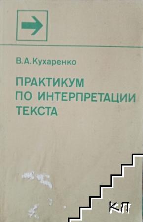 Практикум по интерпретации текста