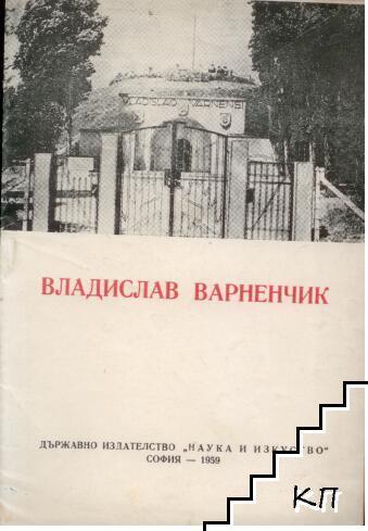 Владислав Варненчик