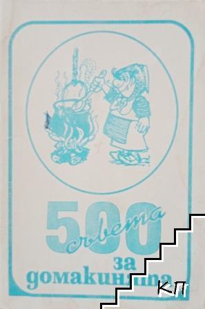 500 съвета за домакинята