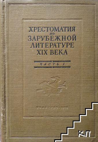 Хрестоматия по зарубежной литературе XIX века. Часть 1