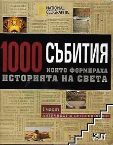 1000 събития, които формираха историята на света. Част 1