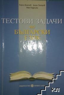 Тестови задачи по български език за 6. клас