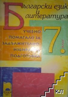 Български език и литература за 7. клас. Учебно помагало за задължителноизбираема подготовка