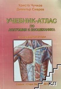 Учебник-атлас по анатомия и биомеханика за рехабилитатори