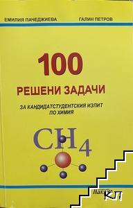 100 решени задачи по химия за кандидатстудентския изпит по химия