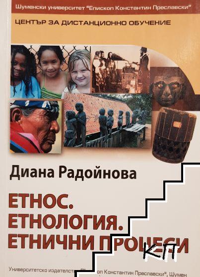 Етнос. Етнология. Етнични процеси