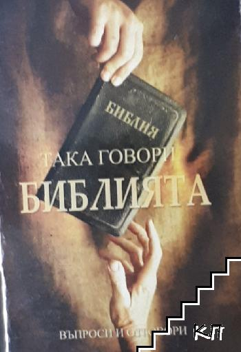 Така говори Библията