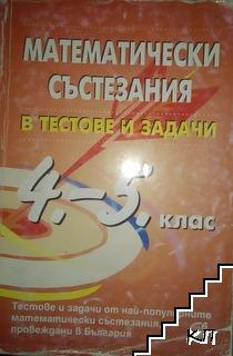 Математически състезания в тестове и задачи 4.-5. клас