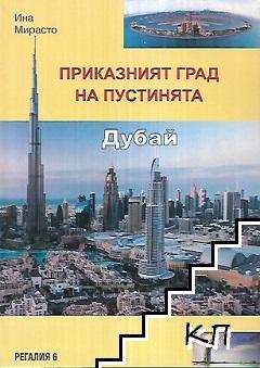 Приказният град на пустинята Дубай