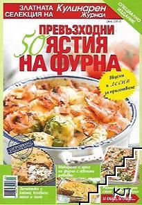 50 превъзходни ястия на фурна