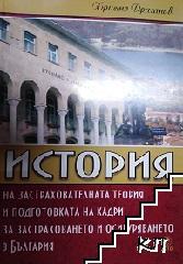 История на застрахователната теория и подготовката на кадри за застраховането и осигуряването в България