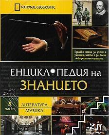 Енциклопедия на знанието. Част 10: Литература. Музика