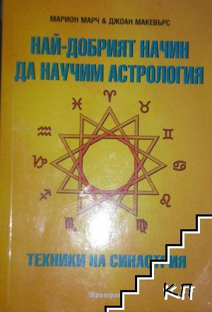 Най-добрият начин да научим астрология. Том 5: Техники на синастрия