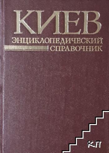 Киев: Энциклопедический справочник