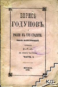 Борись Годуновъ, и Россия в XVII столетии