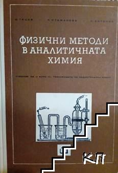 Физични методи в аналитичната химия