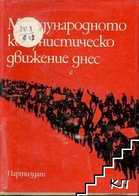 Международното комунистическо движение днес