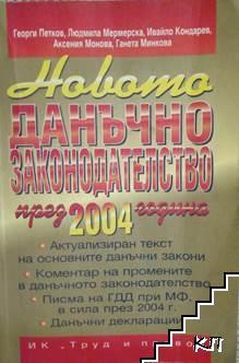 Новото данъчно законодателство през 2004 година