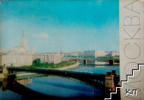 Москва - фотоальбом