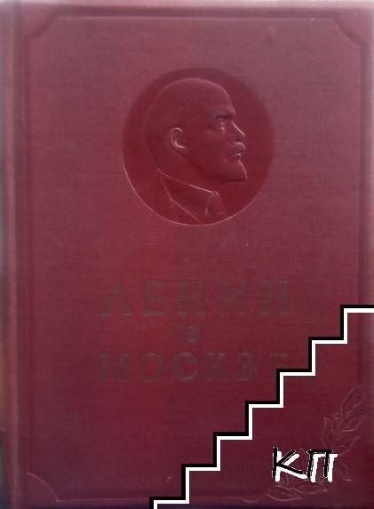 Ленин в Москве