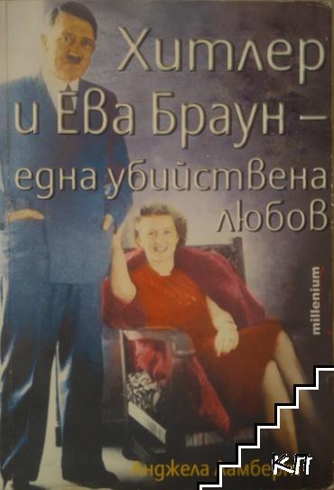Хитлер и Ева Браун - една убийствена любов