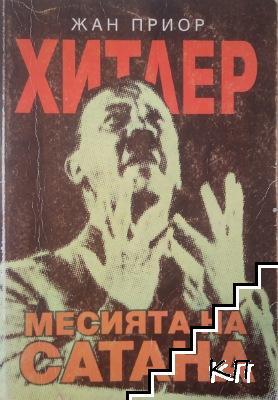 Хитлер - месията на Сатаната