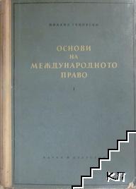 Основи на международното право. Книга 1: Увод. Основи на международното публично право