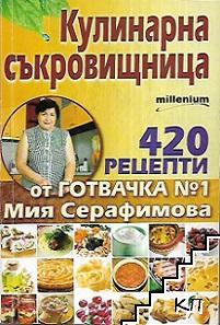 Кулинарна съкровищница