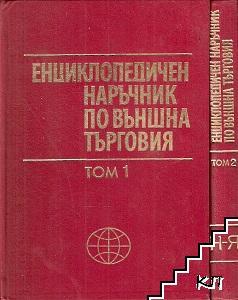 Енциклопедичен наръчник по външна търговия. Том 1-2