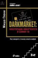 Darkmarket: Киберкрадци, киберченгета и самият ти