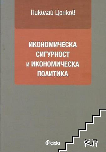 Икономическа сигурност и икономическа политика