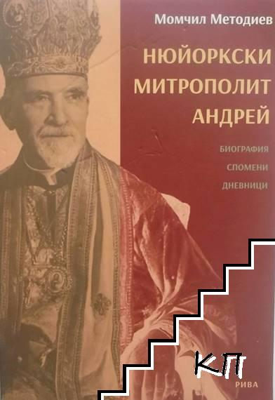 Нюйоркски митрополит Андрей