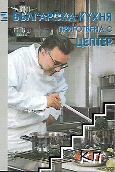 Българска кухня, приготвена с Цептер