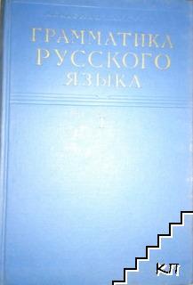 Грамматика русского языка. Том 1: Фонетика и морфология